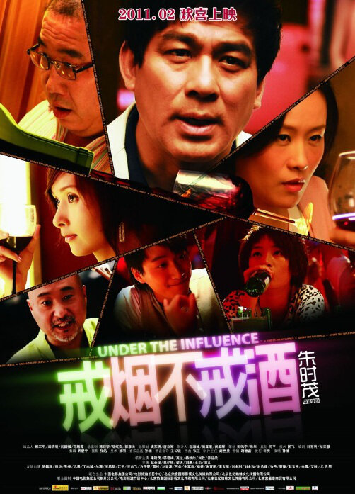 Under the Influence Movie Poster, 2011