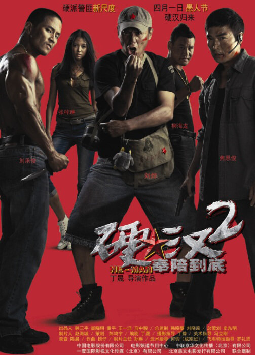 Underdog Knight 2 Movie Poster, 2011 Chinese Action Movie