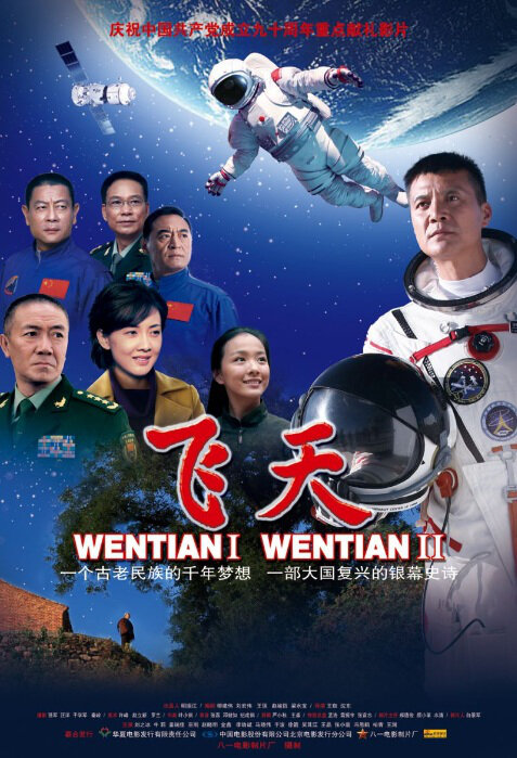 Wentian I Wentian II Poster, 2011 Chinese Adventure Movie