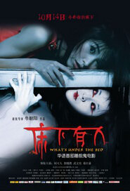 What's Under the Bed Movie Poster, 2011 Chinese Horror Movie