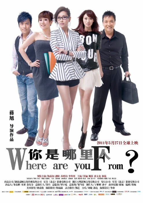 Where Are You from Movie Poster, Chinese Comedy Movie 2011