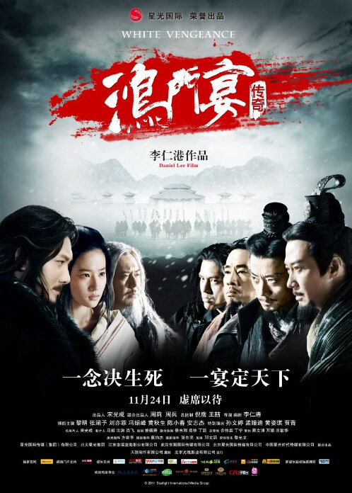 White Vengeance Movie Poster, 2011 Chinese Action Movie