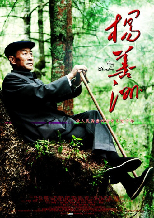 Yang Shanzhou Movie Poster, 2011