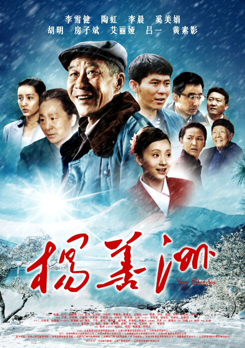 Yang Shanzhou Movie Poster, 2011, Hu Ming