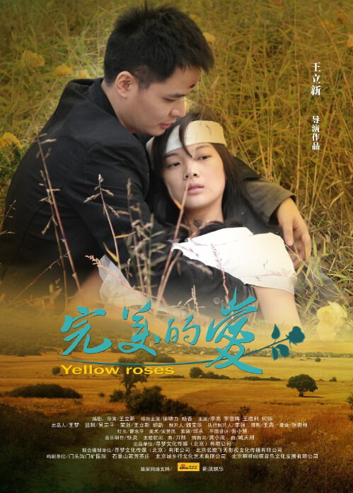 Yellow Roses Movie Poster, 2011 Chinese film