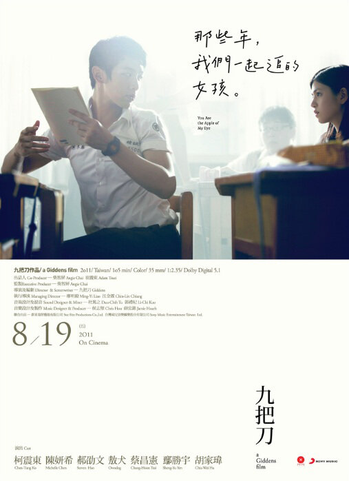 You Are the Apple of My Eye (2011), Michelle Chen, Ke Zhendong ...
