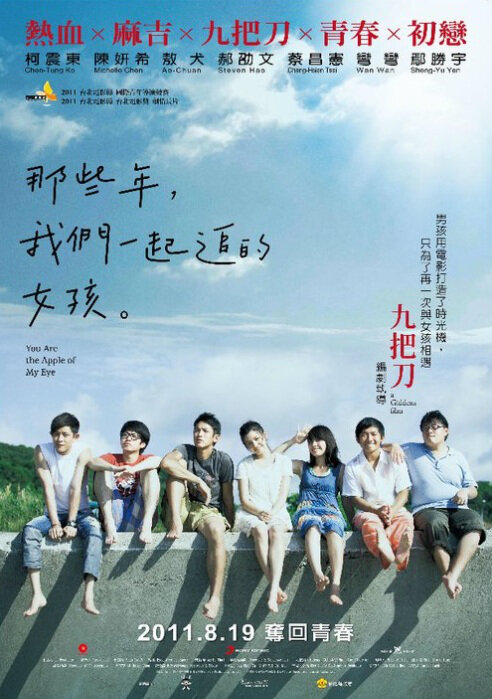 You Are the Apple of My Eye Movie Poster, 2011, Emerson Tsai