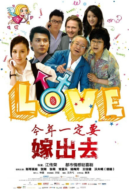 You Must Marry This Year Movie Poster, 2011 Chinese film