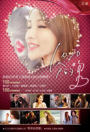 100% Kiss Movie Poster, 2012, Chinese Movie