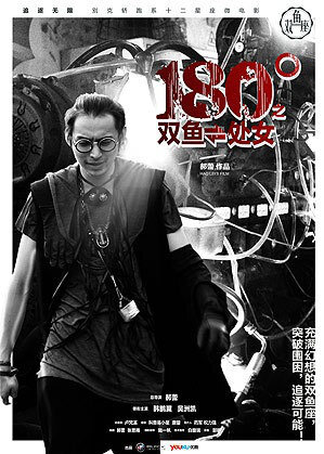 180 ° Pisces & Virgo Movie Poster, 2012 China Film