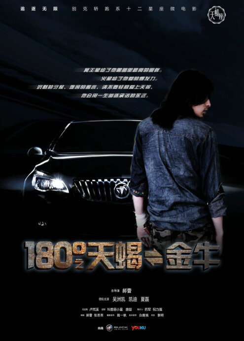 180 ° Scorpio & Taurus Movie Poster, 2012 Chinese Film