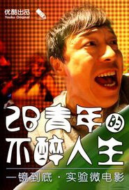 2B Youth's Sober Life Movie Poster, 2012 Chinese Film