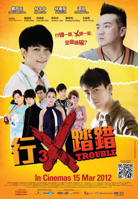 3X Trouble Movie Poster, 2012 movie
