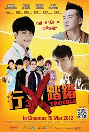 3X Trouble Movie Poster, 2012 comedy movies
