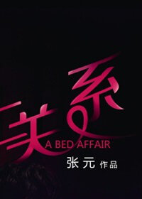 A Bed Affair Movie Poster, 2012 Chinese film