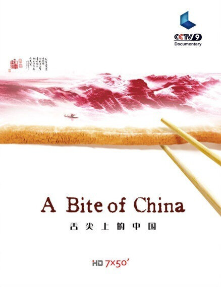 A Bite of China Movie Poster, 2012