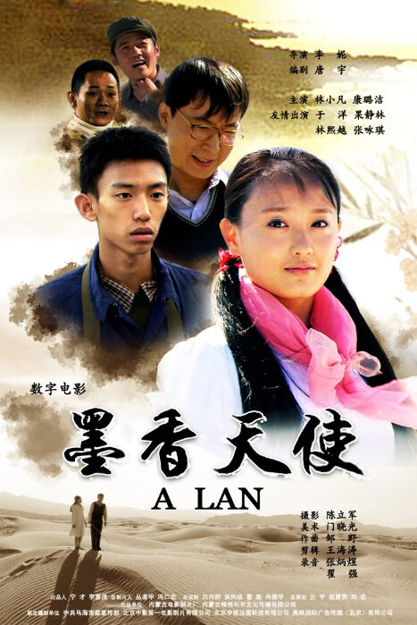 A Lan Movie Poster, 2012