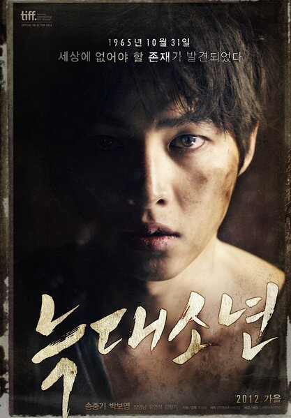 A Werewolf Boy Movie Poster, 2012 film
