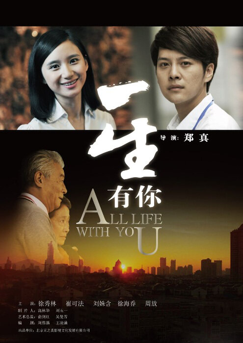 All Life with You Movie Poster, 2012 China Film
