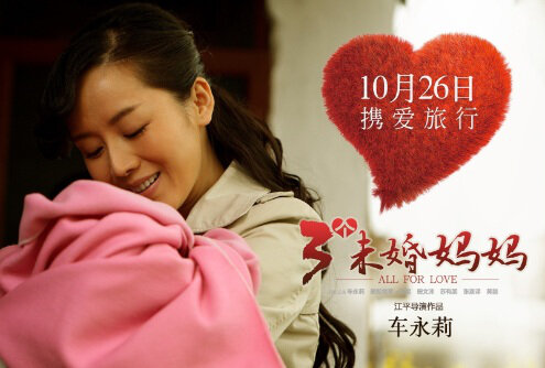 All for Love Movie Poster, 2012, Che Yongli