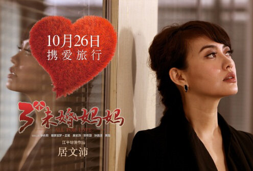 All for Love Movie Poster, 2012, Ju Wenpei