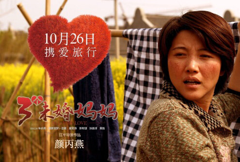 All for Love Movie Poster, 2012
