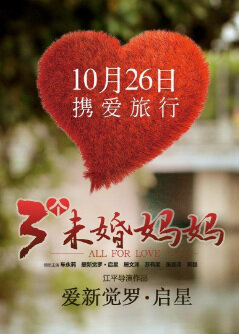 All for Love Movie Poster, 2012 China Film