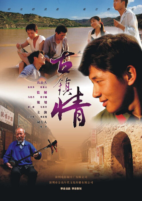 Ancient Town Love Movie Poster, 2012 Chinese Film