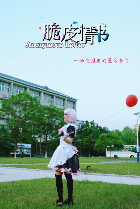 Anonymous Letter Movie Poster, 2012 Chinese Film