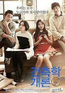 Architecture 101 Movie Poster, 2012 film