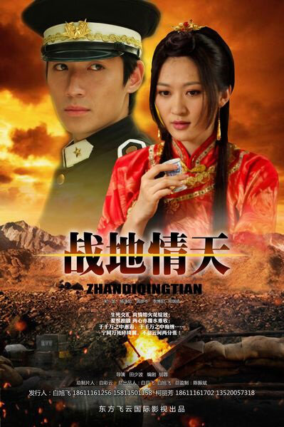 Battlefield Love Movie Poster, 2012 Chinese film