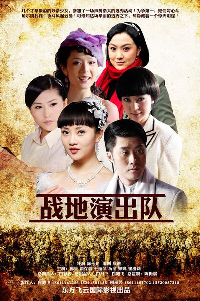 Battlefield Performance Team Movie Poster, 2012 Chinese film