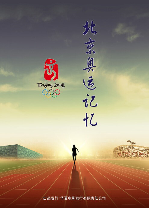 Beijing Olympic Memories Movie Poster, 2012
