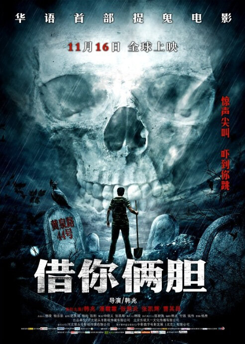 Borrow You Some Courage Movie Poster, 2012 Chinese Horror Movies