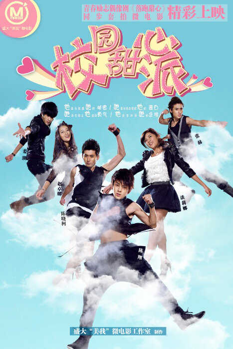 Campus Sweetheart Movie Poster, 2012