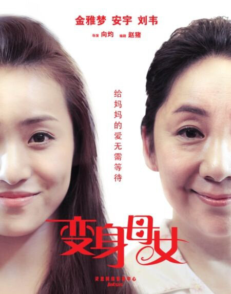 Changing Body, Mother and Daughter Movie Poster, 2012