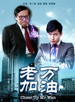 Cheer Up Mr. Wan Movie Poster, 2012