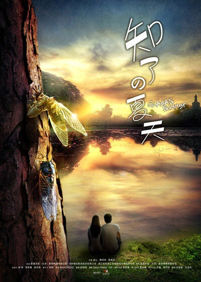 Cicadas Summer Movie Poster, 2012 Chinese film