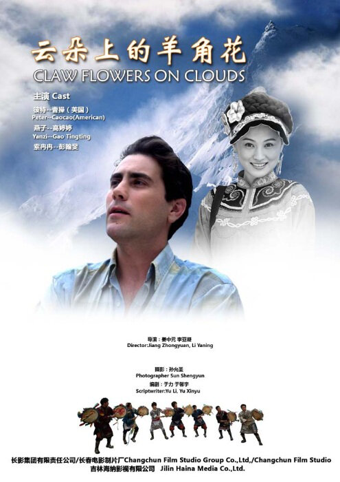 Claw Flowers on Clouds Movie Poster, 2012