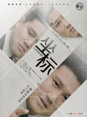Coordinate Movie Poster, 2012 Chinese film