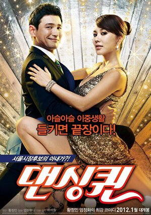 Dancing Queen Movie Poster, 2012 film