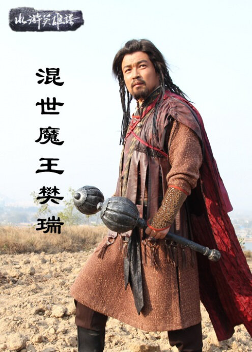 Demon King of Chaos Fan Rui Movie Poster, 2012 Chinese film