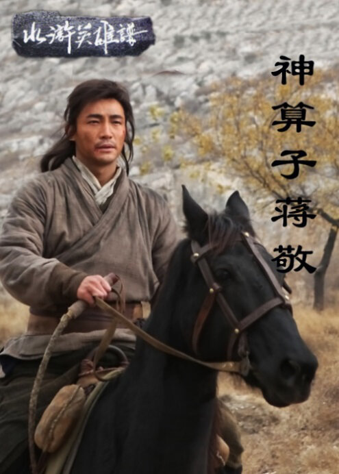 Divine Mathematician Jiang Jing Movie Poster, 2012 Chinese film