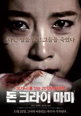 Don't Cry Mommy Movie Poster, 2012 film