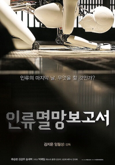 Doomsday Book Movie Poster, 2012 film