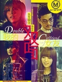 Double Girlfriend Movie Poster, 2012