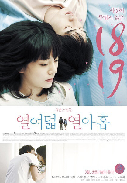 Eighteen Nineteen Movie Poster, 2012 film