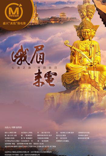 Emei Calling Movie Poster, 2012