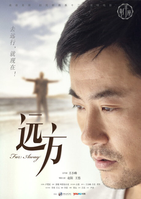 Far Away Movie Poster, 2012