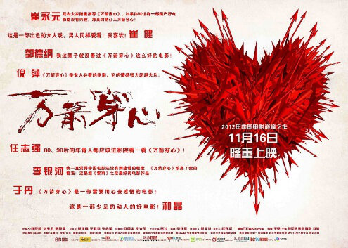 photos from feng shui 2012 movie poster 3 chinese movie. Black Bedroom Furniture Sets. Home Design Ideas